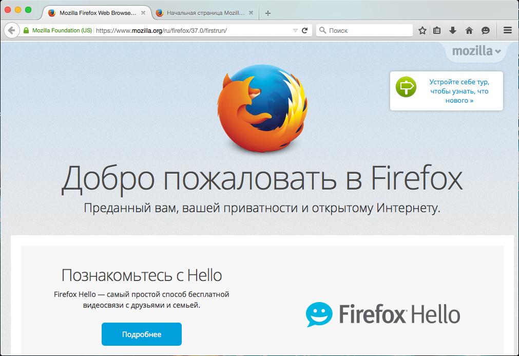 Mozilla firefox для windows xp скачать бесплатно русская версия.